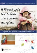 Η ψυχική υγεία των παιδιών στην κοινωνία της κρίσης_1