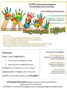 Παιχνιδιάρικα Σάββατα : Ομάδες για παιδιά