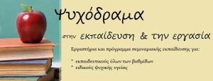 Psychodrama στην εκπαίδευση (2)