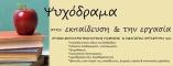 """Σεμινάριο """"ψυχόδραμα στην εκπαίδευση & την εργασία""""-Έναρξη 1η Οκτωβρίου"""