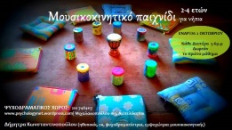 Μουσικοκινητικό παιχνίδι για νήπια| Έναρξη: 2 Οκτωβρίου (δωρεάν γνωριμία)