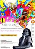 Εργαστήρια συναισθηματικής ανάπτυξης για παιδιά 6-10 ετών