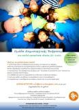 Δημιουργική έκφραση για νήπια 3-6 ετών|Νέο τμήμα κάθε δεύτερο Σάββατο