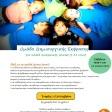 Δημιουργική έκφραση για νήπια (3-5.5 ετών)
