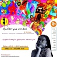 Ομάδες συναισθηματικής ανάπτυξης για παιδιά 6-8 & 9-11 ετών