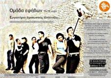 Εργαστήρια προσωπικής ανάπτυξης για εφήβους-νέους|Έναρξη 14 Σεπτεμβρίου