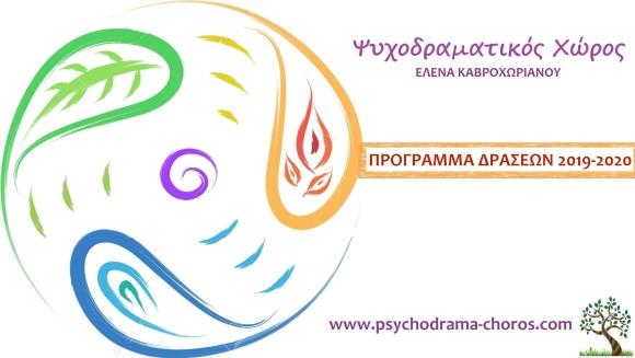 Πρόγραμμα δράσεων 2019-2020