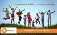 Ομάδες & εργαστήρια για παιδιά & εφήβους 2021-2022